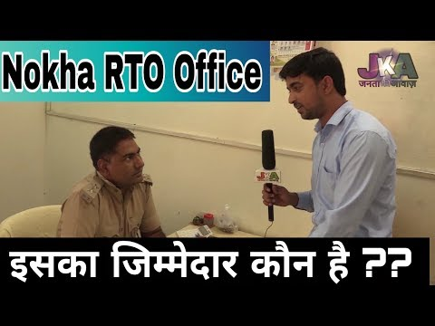 कौन है, जिम्मेदार ??  Nokha RTO Office News , Who is responsible??