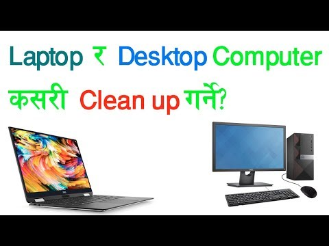 How To Clean Up On Laptop Or Computer?    Laptop र Desktop कसरी Clean Up   गर्ने?   