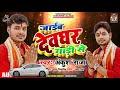 #Ankush Raja का New #Bolbam Bhojpuri Song - जाइब देवघर गाडी से - Bhojpuri Kanwar Geet