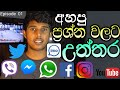😃 Imo, Viber, whatsapp, Facebook, Twitter, Messager, Youtube  Q & A Episode 01 Sinhala 🇱🇰