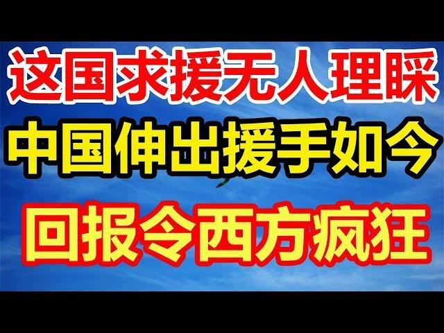 亚洲岛国求援助无人理睬,中国出手援助!如今回报令西方疯狂