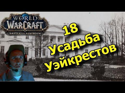 18 УСАДЬБА УЭЙКРЕСТОВ ЗА ПРОТПАЛА. Стрим - 07.01.2020