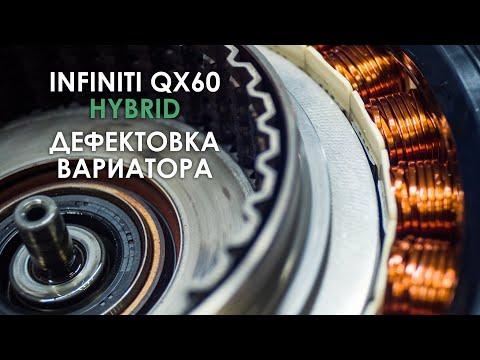 Дефектовка вариатора JF018E Инфинити QX60