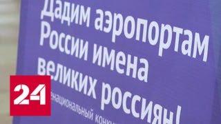 """""""Великие имена России"""": в трех регионах пройдет второй тур - Россия 24"""