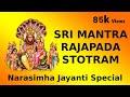 Sri Mantra Rajapada Stotram | Lakshmi Narasimha Stotram | Mantra For Curing Diseases & Ailments