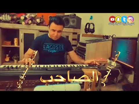 Download نصر البحار  + عدنان الجبوري - الصاحب 2020 - Naser Al Bahar -adnan aljebori - كلمات ؛خضرالعبدالله Mp4 baru