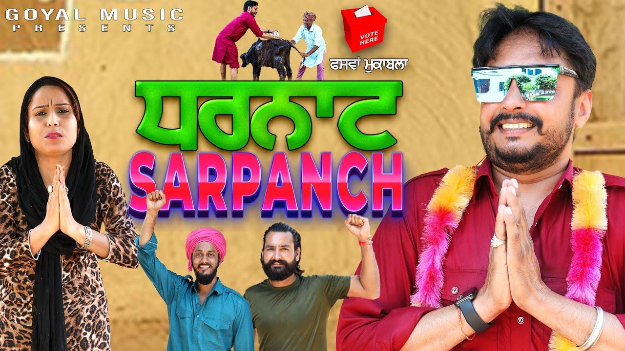 Download Dharnat Sarpanch   New Punjabi Movie 2021   Goyal Music   Latest Punjabi Movies 2021