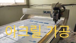 [정보공유]아크릴가공의 이해 CNC가공, 레이저컷팅, …
