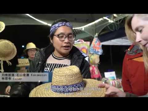 2018臺灣文博會 Creative Expo Taiwan【家在山海之間-臺東】