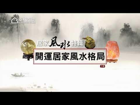 【居家風水特輯】開運居家風水格局 [HD]
