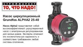 Циркуляционный насос Grundfos ALPHA2 25-40, циркуляционный насос для отопления Грундфос(Строймаркет
