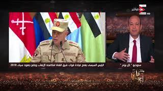 كل يوم - تعليق عمرو أديب على ظهور السيسي بالزي العسكري
