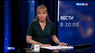 """Начало """"Вестей"""" в 20:00 с Еленой Горяевой (Россия 1 [+4], 18.02.2020)"""