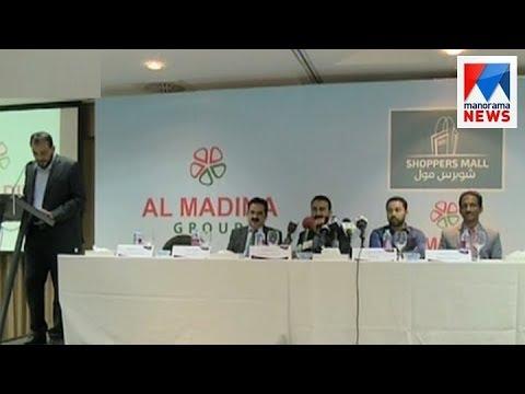 AL - Madina group new shopping mall   Manorama News
