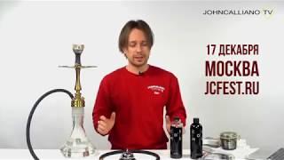 Все Новинки Кальянной Индустрии - JohnCalliano Christmas Sale