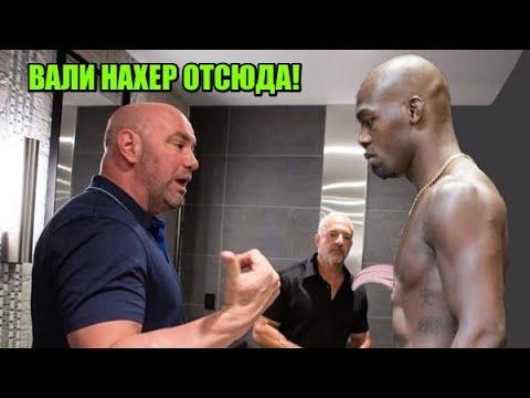 Громкий СКАНДАЛ в UFC - Дана Уайт устроил перепалку с Джоном Джонсом после боя Нганну-Миочич UFC 260