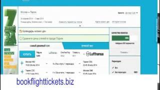 Купить авиабилеты в Париж.(Здесь можно заказать и купить самые дешевые авиабилеты онлайн не выходя из офиса или дома. http://www.aviasales.ru/?marker..., 2014-05-27T13:00:24.000Z)