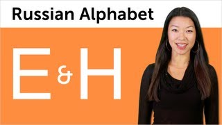 Learn Russian - Russian Alphabet Made Easy - E and H