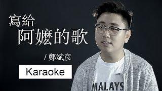 【KTV】郑斌彦-写给阿嬷的歌 Karaoke 伴奏