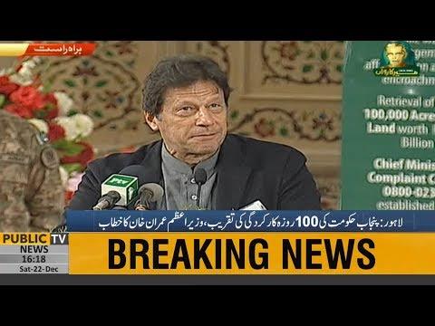 PM Imran Khan Speech at 100 Days Performance of Punjab government ceremony | 22 December 2018