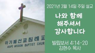 2021 0314 나와 함께 해주셔서 감사합니다 | 빌립보서 4:14-20 | 김현수 목사
