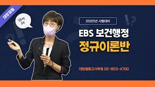 EBS 김희영 보건행정 이론 강의로 2022년 보건직공…