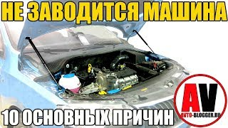 Не заводится машина - 10 ПРИЧИН Стартер, аккумулятор, топливо ...