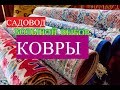 САДОВОД/КОВРЫ БОЛЬШОЙ ВЫБОР/ОПТ И РОЗНИЦА/РЫНОК МОСКВА