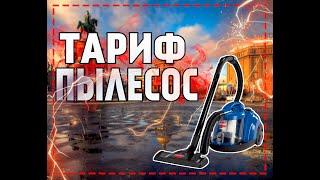 ТАРИФ ПЫЛЕСОС / ЭКОНОМ ЯНДЕКС ТАКСИ