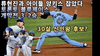 류현진, 게릿 콜과 개막전 대결 / 30살 마무리 투수…