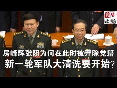 房峰辉张阳为何在此时被开除党籍、新一轮军队大清洗要开始?(今日热评10/16)