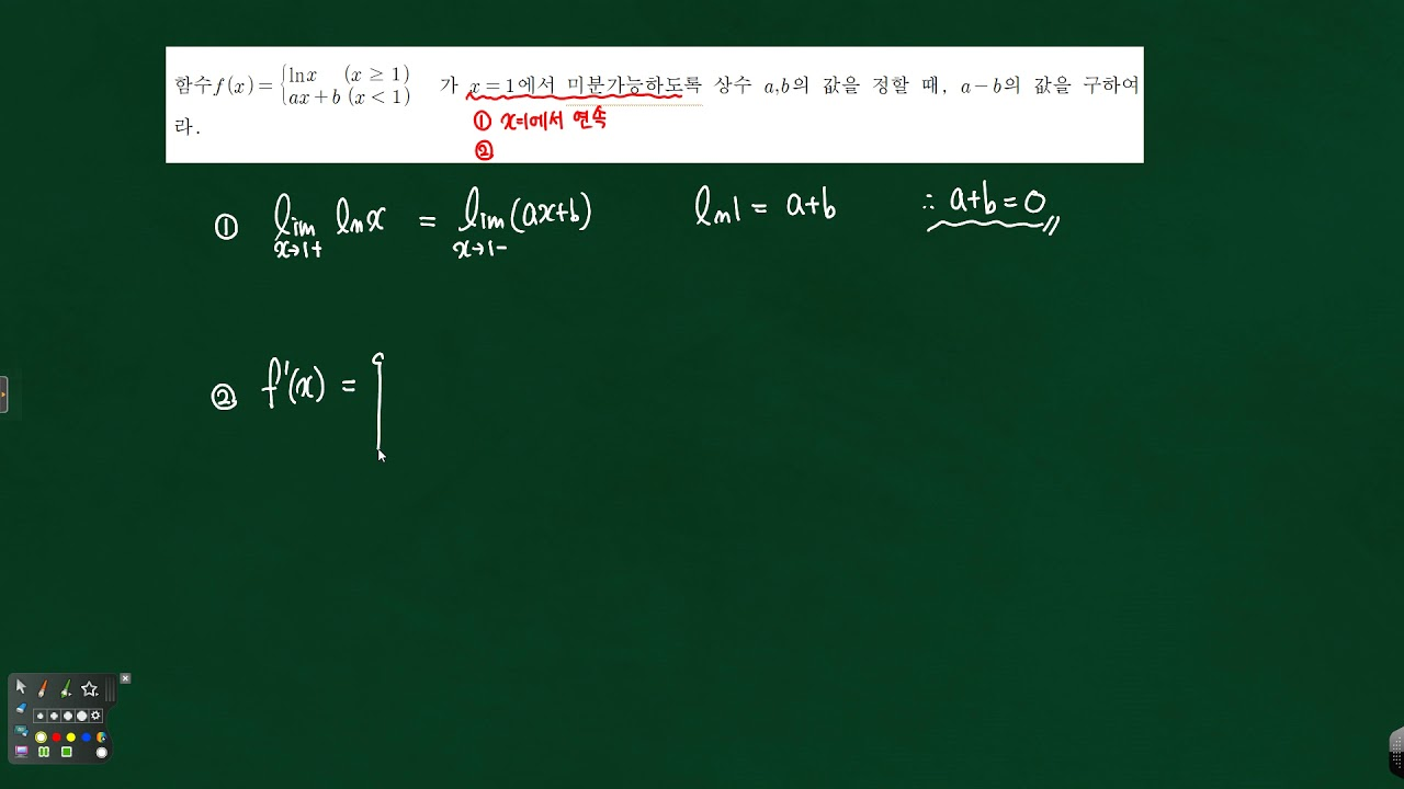미적2 지수함수와 로그함수- x=1에서 미분가능하도록 하는 상수의 ...