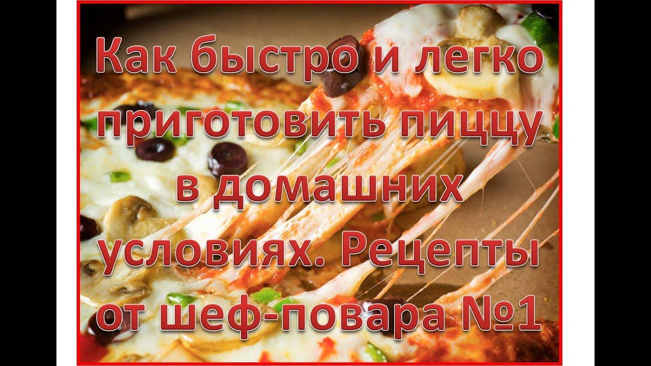 Пицца: рецепты с фото. Как приготовить пиццу – Kulina.Ru.