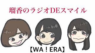 AKB48 Team8 チーム8 WBS 和歌山放送 ラジオ WA!ERA (毎週土曜日14時45分~16時) WAKAYAMA TOYOPET 和歌山トヨペット presents 瑠香ラジ 15時15分~