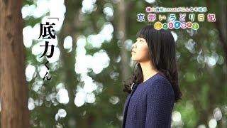 AKB48横山由依がはんなり巡る番組。古都・京都が放つ、いろどり豊かな色彩の数々にスポットライトをあて、伝統色を通じて様々な京都に会いに行く! 横山由依(AKB48) ...