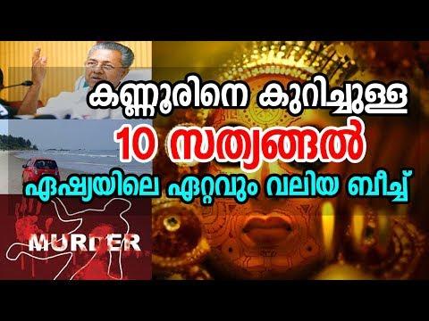 Top 10 facts about Kannur| കണ്ണൂരിനെ കുറിച്ചുള്ള 10 സത്യങ്ങള് | ഏഷ്യയിലെ ഏറ്റവും വലിയ ബീച്ച് |