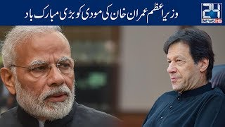 PM Imran Khan Writes Letter To Modi On Becoming PM India