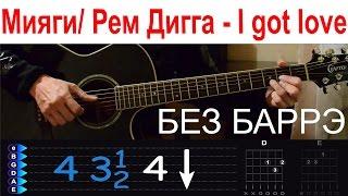 Download Мияги, Эндшпиль и Рем Дигга - I got love. Разбор на гитаре БЕЗ БАРРЭ Mp3 and Videos