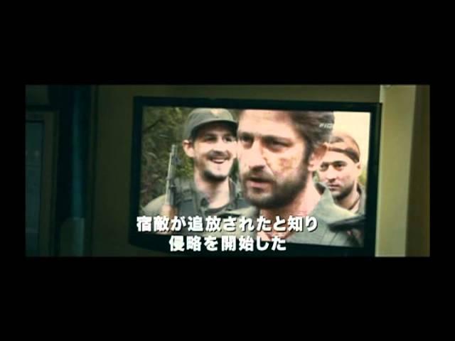 映画『英雄の証明』予告編