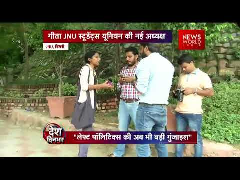 JUN New Student Union President, Geeta Kumari With NWI