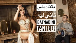 بتناديني تاني ليه - Batnadini tany lyh - Bellydance choreography by Haleh Adhami