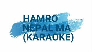 HAMRO NEPAL MA KARAOKE / INSTRUMENTAL - NEETESH JUNG KUNWAR