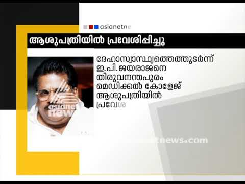 EP Jayarajan not well admitted to Medical College hospital Thiruvananthapuram