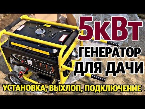 Бензиновый генератор для дачи   5квт от Inforce   Установка, выхлоп, подключение
