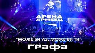 Grafa - Moje Bi Az, Moje Bi Ti - Live at Arena Armeec 2017