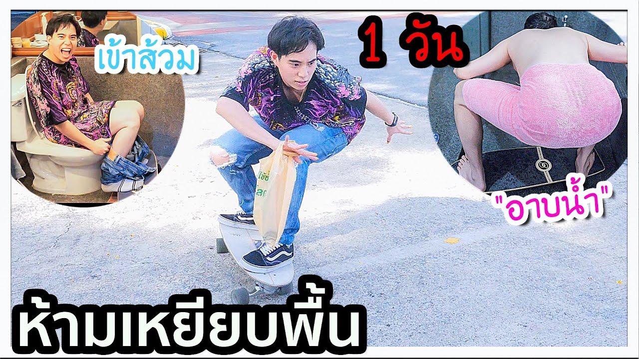 ใช้ชีวิตบน surf skate 1 วัน.. เป็นไปได้!? 🏄🏻♀️⚡️