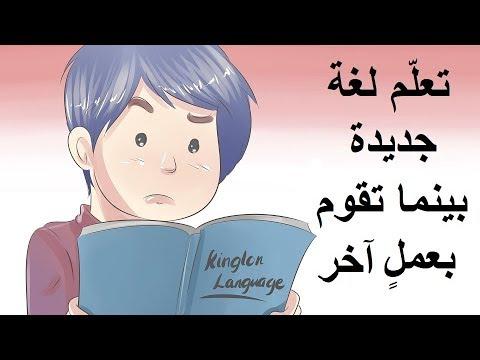 كيف تتعلم لغة جديدة بينما تقوم بعمل آخر ؟