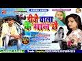 #मैथिली का सबसे सुपर हिट डीजे सॉन्ग/#dj wala ke maal chhe singer sandeep suman