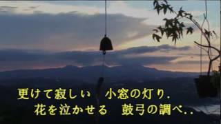 雨の夜の花 (雨夜花 ) 日本語詞:信楽順三/西条八十補作 作曲:鄧雨賢 ...