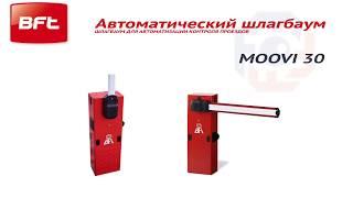 Обзор автоматического шлагбаума BFT MOOVI 30